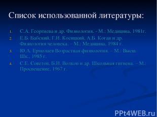 Список использованной литературы: С.А. Георгиева и др. Физиология. - М.: Медиц