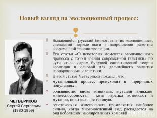Выдающийся русский биолог,генетик-эволюционист, сделавший первые шаги в направл
