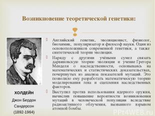 Английский генетик, эволюционист, физиолог, биохимик, популяризатор и философ н