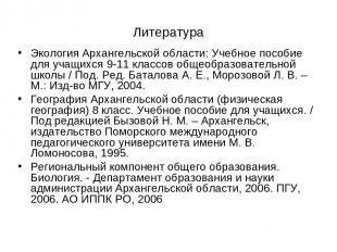 Литература Экология Архангельской области: Учебное пособие для учащихся 9-11 кла
