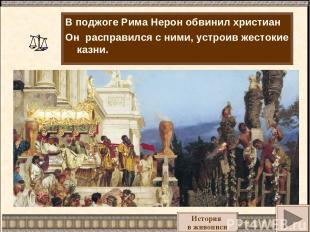 В поджоге Рима Нерон обвинил христиан Он расправился с ними, устроив жестокие ка