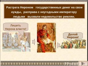 Растрата Нероном государственных денег на свои нужды, расправа с неугодными импе