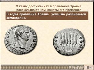 В годы правления Траяна успешно развивается земледелие. О каких достижениях в пр
