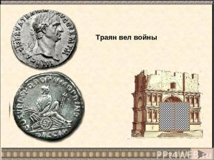Траян вел войны