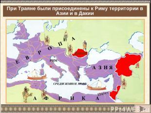 Римская империя достигает небывалых размеров. Какие новые территории были присое