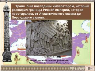 События войны 101 -106 гг. на ней воссозданы в мельчайших подробностях. В центре