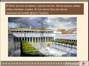 В Риме велось активное строительство. Возводились новые общественные здания. В т