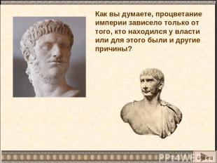 Как вы думаете, процветание империи зависело только от того, кто находился у вла
