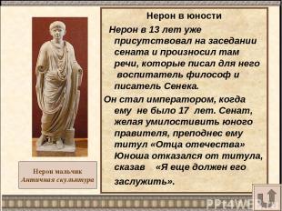 Нерон мальчик Античная скульптура Нерон в юности Нерон в 13 лет уже присутствова