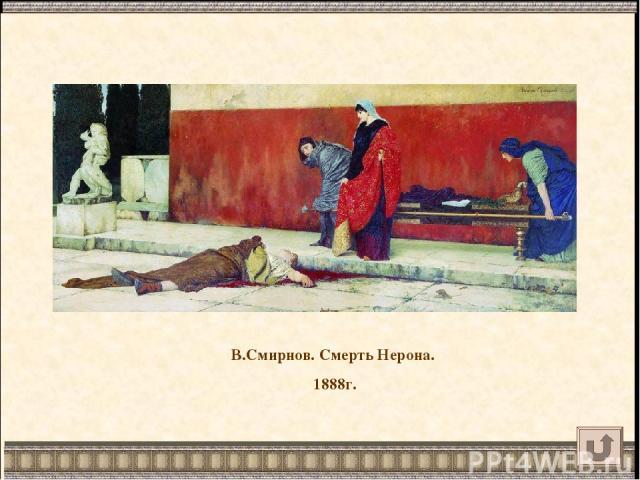 В.Смирнов. Смерть Нерона. 1888г.