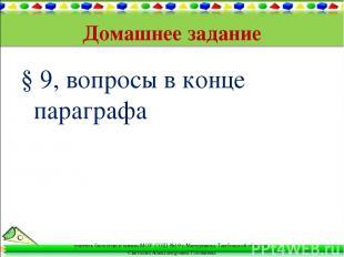Домашнее задание § 9, вопросы в конце параграфа учитель биологии и химии МОУ СОШ