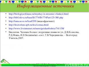 Информационные источники http://biologiyavklasse.ru/myshcy-ix-stroenie-i-funkcii