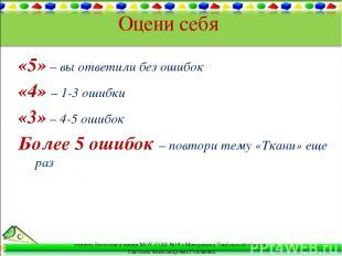 Оцени себя «5» – вы ответили без ошибок «4» – 1-3 ошибки «3» – 4-5 ошибок Более