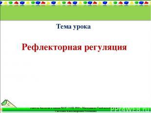 Рефлекторная регуляция Тема урока учитель биологии и химии МОУ СОШ №19 г.Мичурин