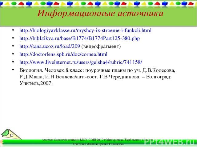 Информационные источники http://biologiyavklasse.ru/myshcy-ix-stroenie-i-funkcii.html http://bibl.tikva.ru/base/B1774/B1774Part125-380.php http://tana.ucoz.ru/load/209 (видеофрагмент) http://doctorlens.spb.ru/doc/cornea.html http://www.liveinternet.…