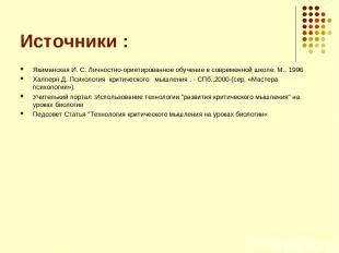 Источники : Якиманская И. С. Личностно-ориетированное обучение в современной шко