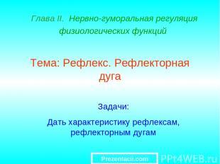 Глава II. Нервно-гуморальная регуляция физиологических функций Тема: Рефлекс. Ре