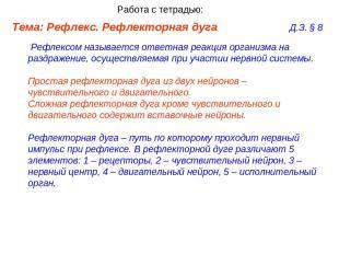 Тема: Рефлекс. Рефлекторная дуга Д.З. § 8 Рефлексом называется ответная реакция