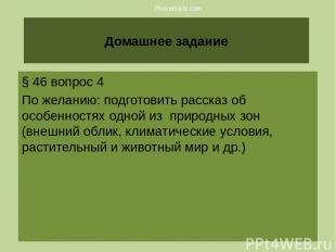 Домашнее задание § 46 вопрос 4 По желанию: подготовить рассказ об особенностях о