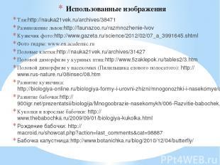 Использованные изображения Тля:http://nauka21vek.ru/archives/38471 Размножение л