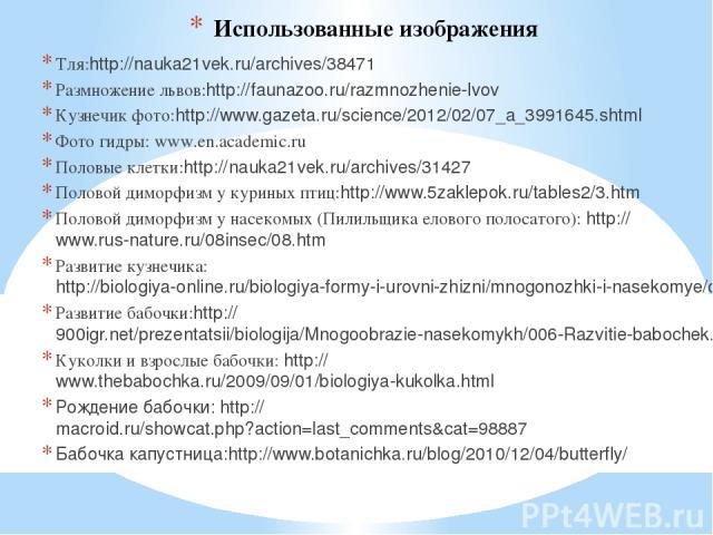 Использованные изображения Тля:http://nauka21vek.ru/archives/38471 Размножение львов:http://faunazoo.ru/razmnozhenie-lvov Кузнечик фото:http://www.gazeta.ru/science/2012/02/07_a_3991645.shtml Фото гидры: www.en.academic.ru Половые клетки:http://nauk…