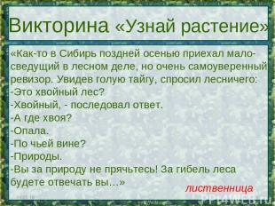 * * Викторина «Узнай растение» «Как-то в Сибирь поздней осенью приехал мало- све
