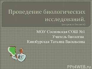 МОУ Сосновская СОШ №1 Учитель биологии Кинзбурская Татьяна Васильевна