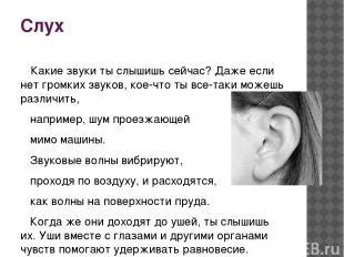 Слух Какие звуки ты слышишь сейчас? Даже если нет громких звуков, кое-что ты все