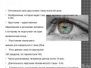 Оптическая сила хрусталика глаза около 60 дптр. Изображение, которое видит глаз,