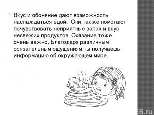 Вкус и обоняние дают возможность наслаждаться едой. Они также помогают почувство