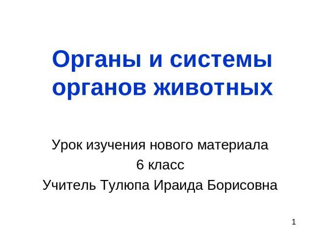 Органы и системы органов животных Урок изучения нового материала 6 класс Учитель Тулюпа Ираида Борисовна