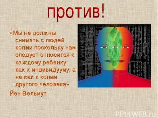 «Мы не должны снимать с людей копии поскольку нам следует относится к каждому ре