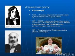 Исторические факты: В начале пути 1826— Открытие яйцеклетки млекопитающих русск