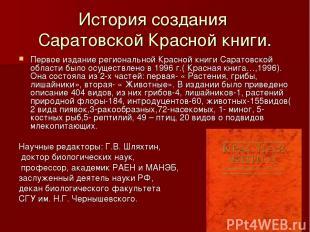 История создания Саратовской Красной книги. Первое издание региональной Красной