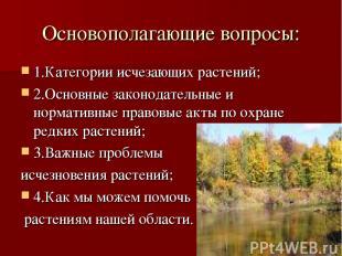 Основополагающие вопросы: 1.Категории исчезающих растений; 2.Основные законодате