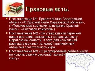 Правовые акты. Постановление №1 Правительства Саратовской области «О Красной кни