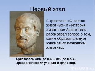 Аристо тель (384 до н.э. – 322 до н.э.) – древнегреческий ученый и философ. Перв