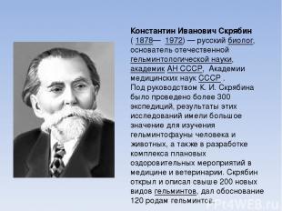 Константи н Ива нович Скря бин ( 1878— 1972) — русский биолог, основатель отечес