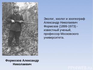 Формозов Александр Николаевич Эколог, зоолог и зоогеограф Александр Николаевич Ф
