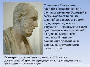 Гиппократ (около 460 до н. э., — около 377 до н. э.) древнегреческий врач, «отец