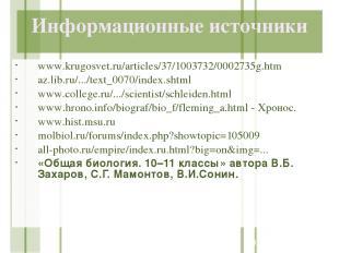 Информационные источники www.krugosvet.ru/articles/37/1003732/0002735g.htm az.li