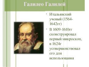 Галилео Галилей Итальянский ученый (1564-1642гг) В 1609-1610гг сконструировал пе