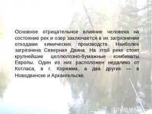 Основное отрицательное влияние человека на состояние рек и озер заключается в их