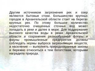 Другим источником загрязнения рек и озер являются бытовые стоки. Большинство кру