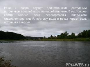 Реки и озера служат единственным доступным источником пресной воды на нашей план