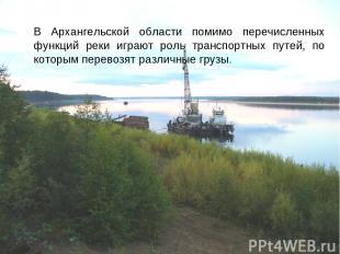 В Архангельской области помимо перечисленных функций реки играют роль транспортн