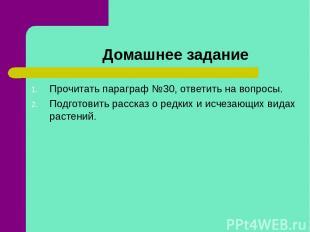 Домашнее задание Прочитать параграф №30, ответить на вопросы. Подготовить расска