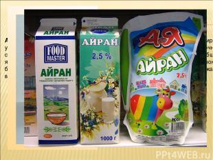 Айра н - разновидность кисломолочного напитка или разновидность кефира у тюркски