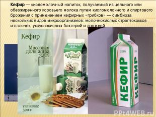 Кефи р— кисломолочный напиток, получаемый из цельного или обезжиренного коровье