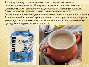 Варенец, наряду с простоквашей , – это старинный русский кисломолочный напиток.